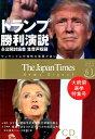 ジャパンタイムズ・ニュースダイジェスト(vol.63(大統領選挙特集号) [ ジャパンタイムズ ]