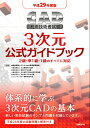 平成29年度版CAD利用技術者試験3次元公式ガイドブック [ コンピュータ教育振興協会 ]