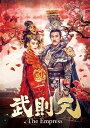 武則天ーThe Empress- DVD-SET6 [ ファン・ビンビン ]