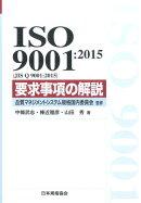 ISO��9001��2015��JIS��Q��9001��2015�������β���