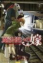 魔法使いの嫁(7) [ ヤマザキコレ ]