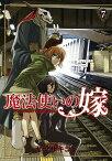 魔法使いの嫁(7) (ブレイドコミックス) [ ヤマザキコレ ]