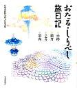 おたる・しりべし旅日記 小樽・積丹・ニセコ・岩内 [ 北海道新聞社 ]