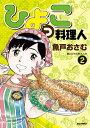ひよっこ料理人(2) (ビッグコミックスオリジナル) [ 魚戸おさむ ]