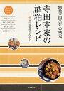 寺田本家の酒粕レシピ [ なかじ ]