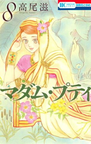 マダム・プティ 8 (花とゆめコミックス) [ 高尾滋 ]