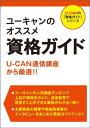 ユーキャンのオススメ資格ガイド U-CAN通信講座から厳選!...