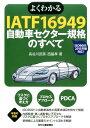 よくわかるIATF 16949自動車セクター規格のすべて [ 長谷川武英 ]