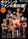 【バーゲン本】ボクシングファンの教科書 日本ボクシング検定