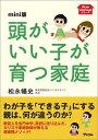 頭がいい子が育つ家庭 mini版 (アスコムmini bookシリーズ) [ 松永暢史 ]