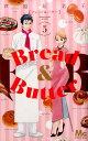 Bread&Butter 5 [ 芦原 妃名子 ]
