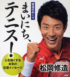 [修造日めくり]まいにち、テニス! 心を強くする本気の応援メッセージ [ <strong>松岡修造</strong> ]