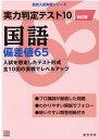 実力判定テスト10 国語偏差値65 (改訂版) (高校入試実戦シリーズ)
