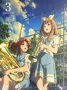 響け!ユーフォニアム2 3【Blu-ray】 [ 黒沢ともよ ]