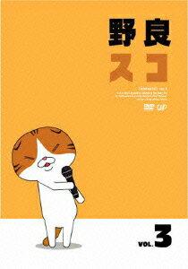 野良スコ Vol.3 [ 内山勇士 ]