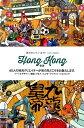 香港 60人の地元クリエイターが街の見どころをお教えしま (世界のシティ・ガイドCITIX60)