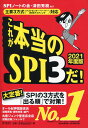 主要3方式<テストセンター・ペーパー・WEBテスティング>対応 これが本当のSPI3だ!