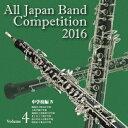全日本吹奏楽コンクール2016 Vol.4 中学校編4 [ (V.A.) ]