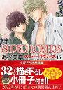 SUPER LOVERS 第15巻 小冊子付き特装版 (あすかコミックスCL-DX) あべ 美幸