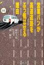 営業バンが高速道路をぶっ飛ばせる理由 [ 国政久郎 ]