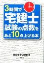 3時間で宅建士試験の点数をあと10点上げる本 [ 効率学習研究会 ]