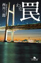 罠 (幻冬舎文庫) [ 西川三郎 ]