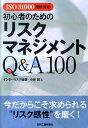 初心者のためのリスクマネジメントQ&A100 ISO 31000規格対応 小林誠