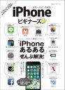 iPhone for ビギナーズ 世界一やさしく解説 (100%ムックシリーズ)