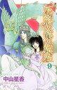 花冠の竜の姫君(9) [ 中山星香 ]
