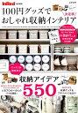 100円グッズでおしゃれ収納インテリア (e-MOOK In...