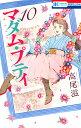 マダム・プティ 10 (花とゆめコミックス) [ 高尾滋 ]