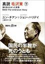 真説毛沢東(下) [ ユン・チアン ]