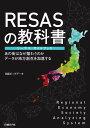 RESASの教科書 リーサス・ガイドブック [ 日経ビッグデータ ]