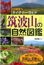 筑波山の自然図鑑 [ 前田信二 ]