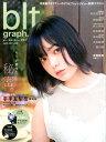blt graph.(vol.20(2017 JUN) キミが魅せた、秘密。/平手友梨奈/欅坂46 (TOKYO NEWS MOOK)