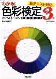 色彩测试 - 第3级 - ([2009])[色彩検定3級(〔2009年〕) [ 長谷井康子 ]]