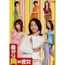 曲がり角の彼女 DVD-BOX [ 稲森いずみ ]
