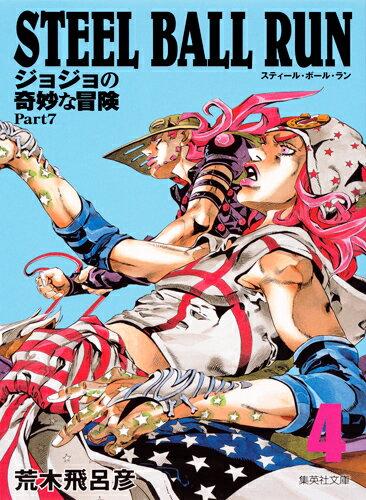 STEEL BALL RUN 4 ジョジョの奇妙な冒険 Part7 (集英社文庫(コミック版)) [ 荒木 飛呂彦 ]
