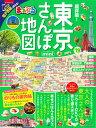 まっぷる超詳細!東京さんぽ地図mini('19) (まっぷるマガジン)