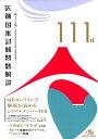 第111回 医師国家試験問題解説 [ 国試対策問題編集委員会 ]