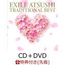 【先着特典】TRADITIONAL BEST (CD+DVD) (B2ポスター付き) EXILE ATSUSHI