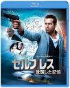 セルフレス/覚醒した記憶 ブルーレイ&DVDセット(2枚組/特製ブックレット付)(初回仕様)【Blu-ray】 [ ライアン・レイノルズ ]