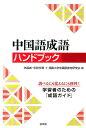 中国語成語ハンドブック [ 関西大学中国語教材研究
