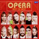 オペラ ベスト・オブ・ベスト(2CD)