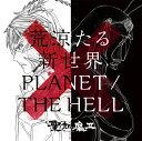 荒涼たる新世界/PLANET/THE HELL (期間生産限定盤) [ 聖飢魔2 ]