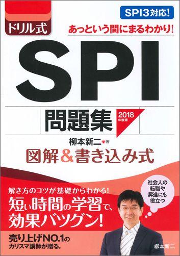 ドリル式 SPI問題集2018年度版 (就職対策本シリーズ) [ 柳本新二 ]