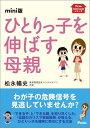 ひとりっ子を伸ばす母親 mini版 (アスコムmini bookシリーズ) [ 松永暢史 ]