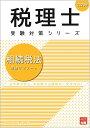 相続税法理論サブノート(2020年) (税理士受験対策シリーズ) [ 資格の大原税理士講座 ]