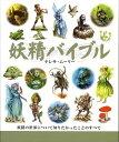 妖精バイブル 妖精の世界について知りたかったことのすべて (Gaia books) [ テレサ