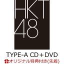 【楽天ブックス限定先着特典】タイトル未定 (TYPE-A CD+DVD) (生写真) [ HKT48 ]